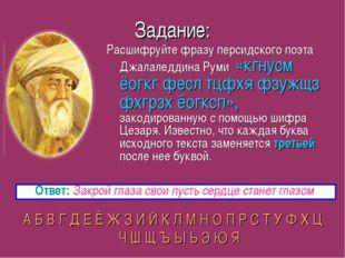 Задание: Расшифруйте фразу персидского поэта Джалаледдина Руми «кгнусм ёогкг