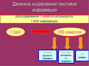 Двоичное кодирование текстовой информации Для кодирования 1 символа используе