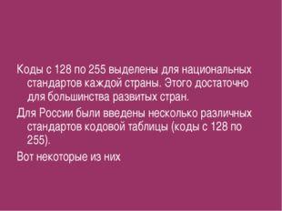 Коды с 128 по 255 выделены для национальных стандартов каждой страны. Этого д