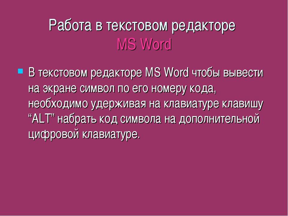 Работа в текстовом редакторе MS Word В текстовом редакторе MS Word чтобы выве...