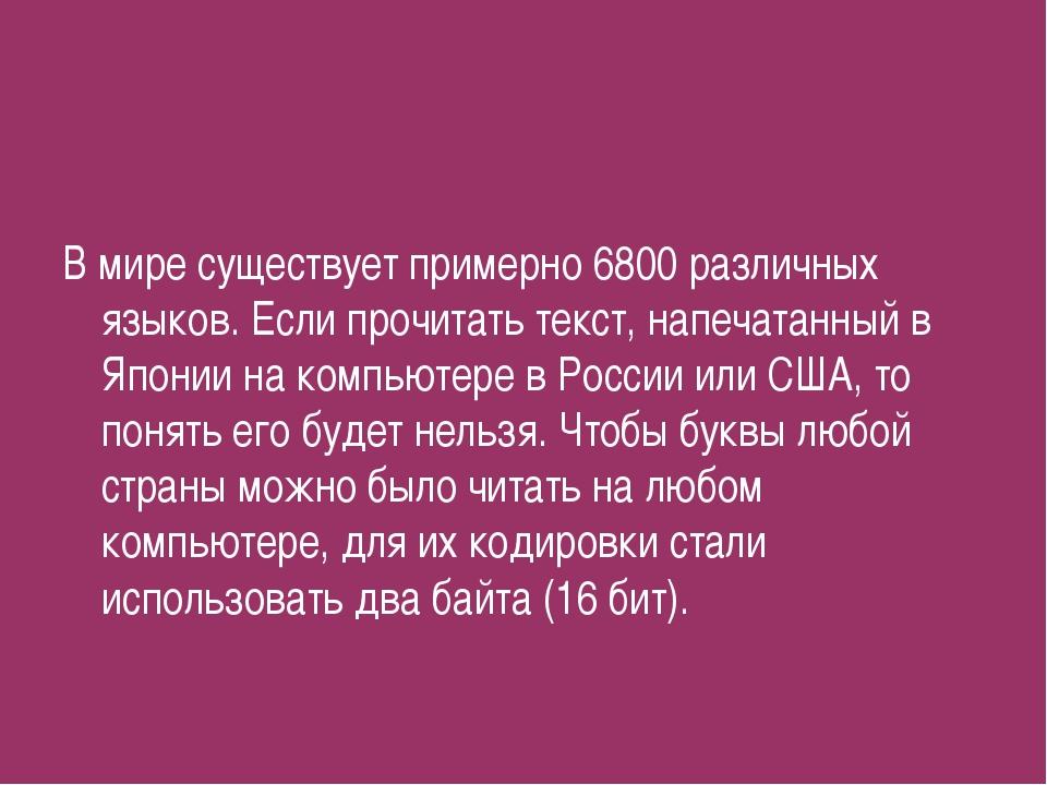 В мире существует примерно 6800 различных языков. Если прочитать текст, напеч...