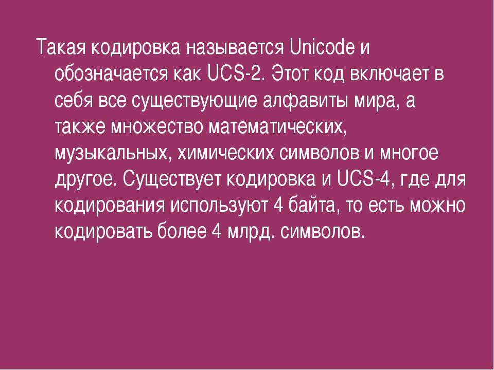 Такая кодировка называется Unicode и обозначается как UCS-2. Этот код включае...