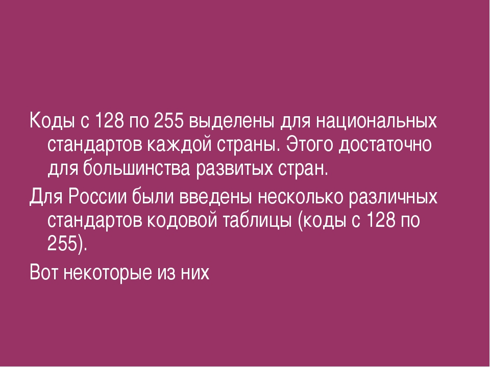 Коды с 128 по 255 выделены для национальных стандартов каждой страны. Этого д...