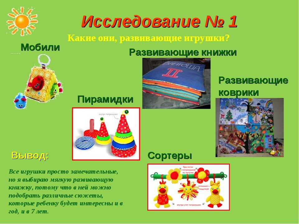Исследование № 1 Какие они, развивающие игрушки? Мобили Сортеры Пирамидки Раз...