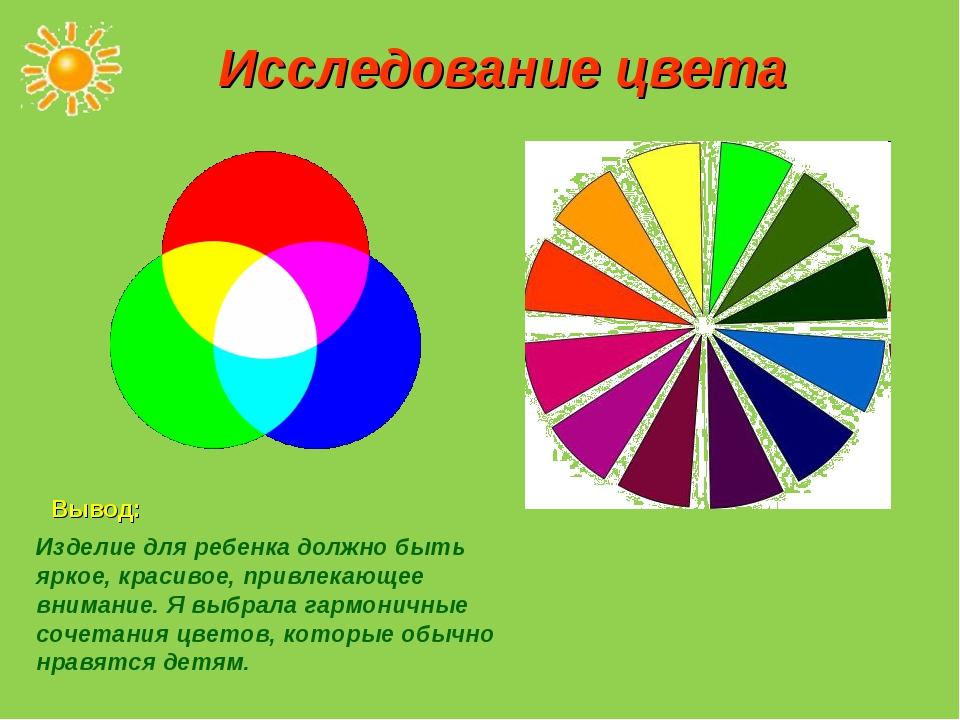 Исследование цвета Изделие для ребенка должно быть яркое, красивое, привлекаю...
