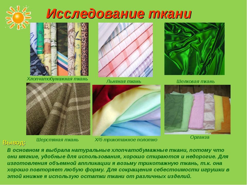 Исследование ткани Хлопчатобумажная ткань Льняная ткань Шелковая ткань Шерстя...