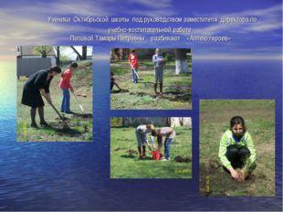 Ученики Октябрьской школы под руководством заместителя директора по учебно-в