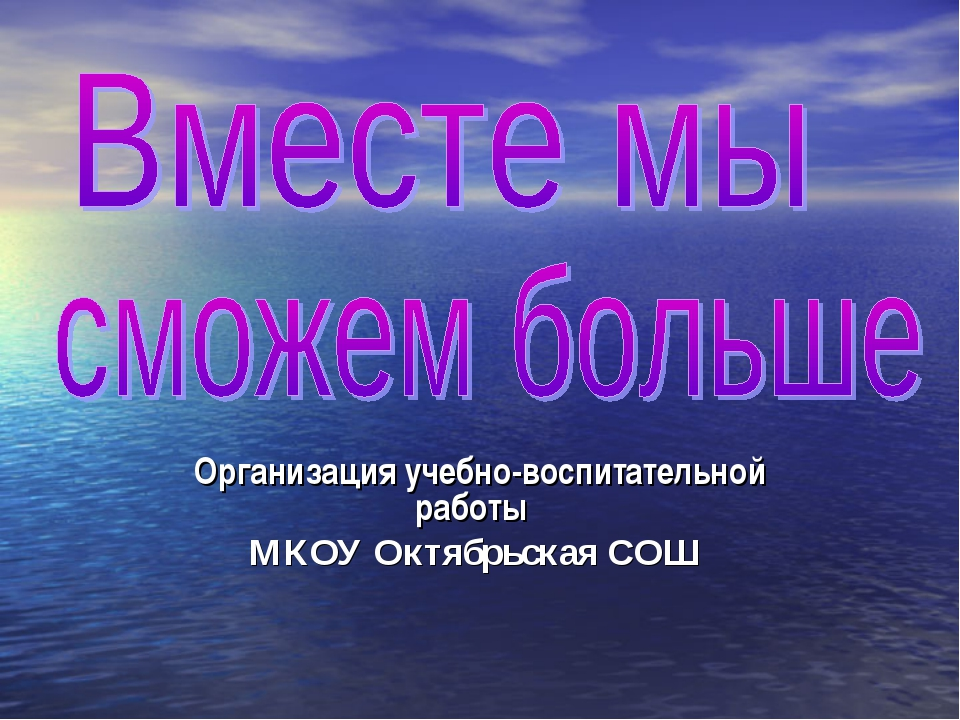 Организация учебно-воспитательной работы МКОУ Октябрьская СОШ