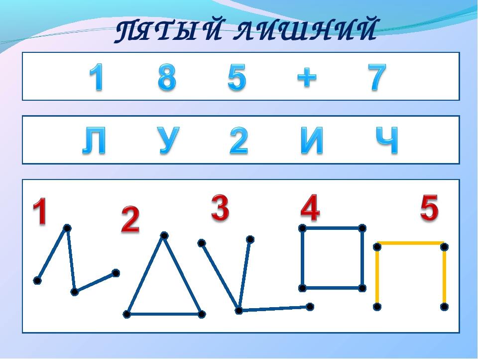 ПЯТЫЙ ЛИШНИЙ 111 8 5 = 71