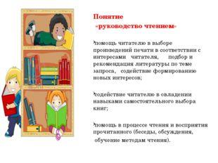 Понятие «руководство чтением» помощь читателю в выборе произведений печати в