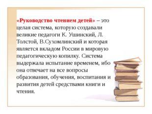 «Руководство чтением детей» – это целая система, которую создавали великие пе