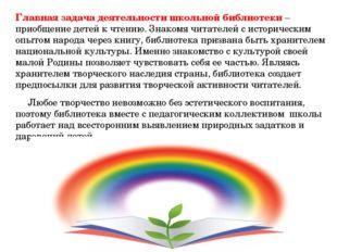 Главная задачадеятельности школьной библиотеки – приобщение детей к чтению.