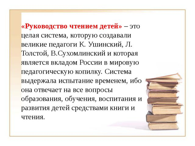 «Руководство чтением детей» – это целая система, которую создавали великие пе...