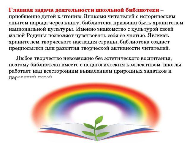Главная задачадеятельности школьной библиотеки – приобщение детей к чтению....