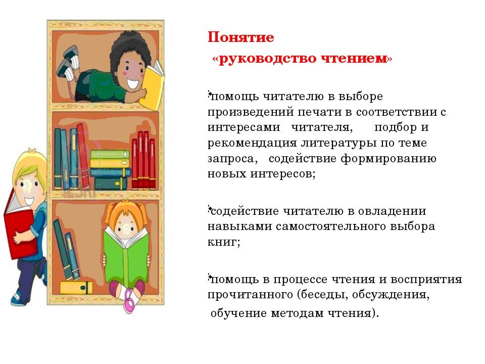 Понятие «руководство чтением» помощь читателю в выборе произведений печати в...
