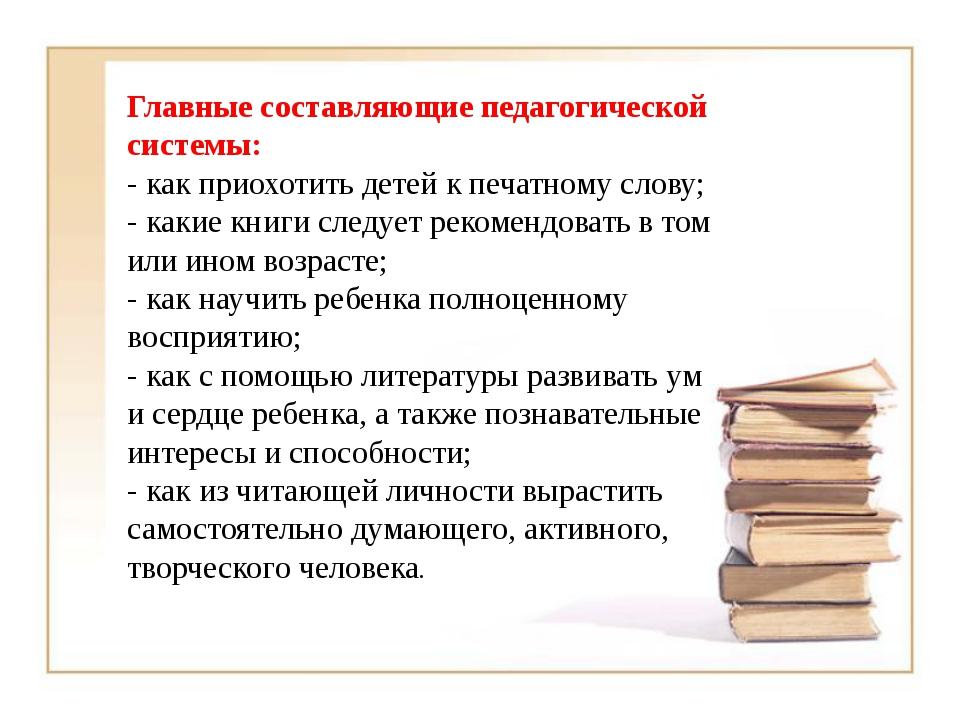 Главные составляющие педагогической системы: - как приохотить детей к печатн...