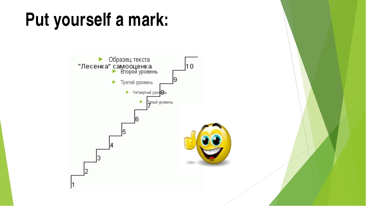 Put yourself a mark: