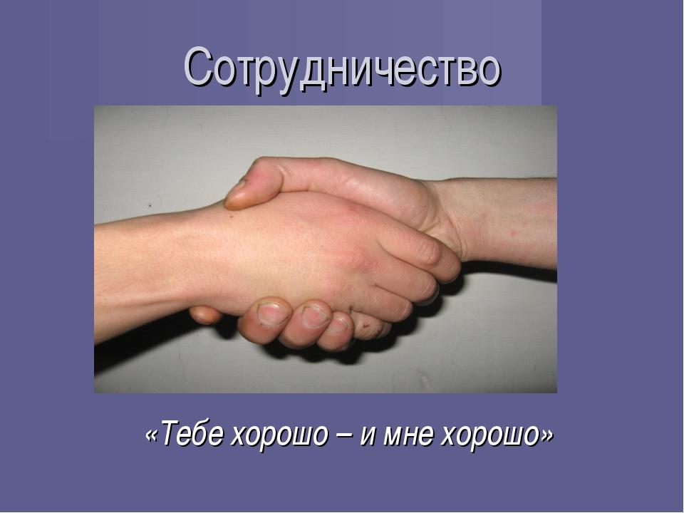Сотрудничество «Тебе хорошо – и мне хорошо»