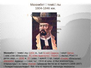 Махамбет өтемісұлы 1804-1846 жж.