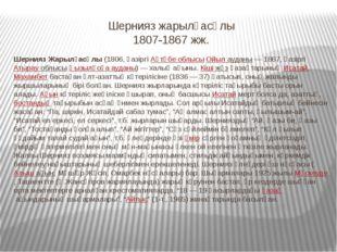 Шернияз жарылғасұлы 1807-1867 жж. Шернияз Жарылғасұлы(1806, қазіргі&nb