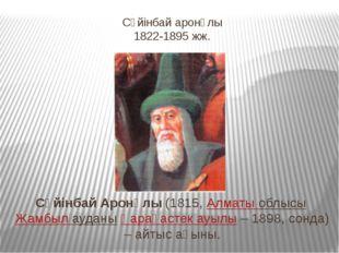 Сүйінбай аронұлы 1822-1895 жж. Сүйінбай Аронұлы(1815,Алматы облы