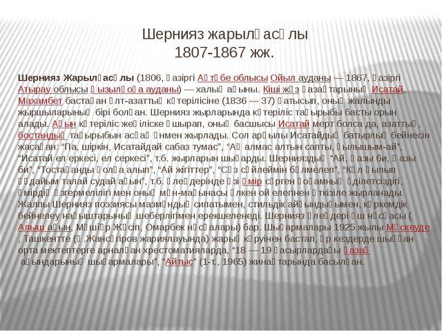 Шернияз жарылғасұлы 1807-1867 жж. Шернияз Жарылғасұлы(1806, қазіргі&nb...