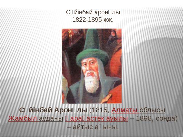 Сүйінбай аронұлы 1822-1895 жж. Сүйінбай Аронұлы(1815,Алматы облы...