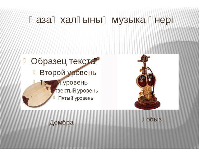 Қазақ халқының музыка өнері