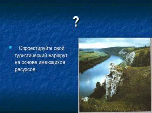 ? Спроектируйте свой туристический маршрут на основе имеющихся ресурсов.