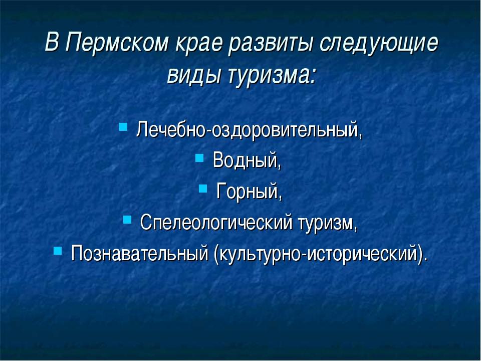 В Пермском крае развиты следующие виды туризма: Лечебно-оздоровительный, Водн...