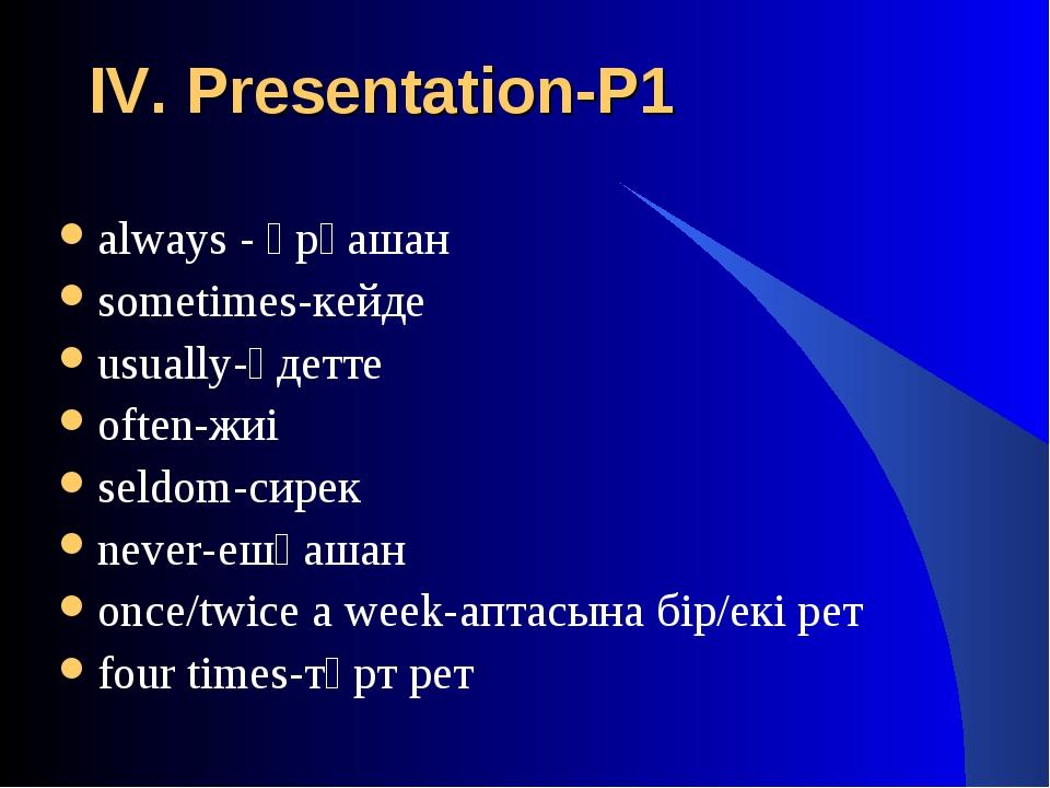 IV. Presentation-P1 always - әрқашан sometimes-кейде usually-әдетте often-жиі...