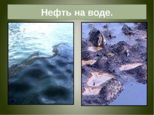 Нефть на воде.