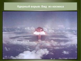 Ядерный взрыв. Вид из космоса
