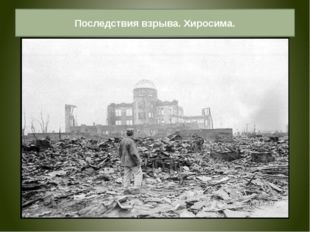 Последствия взрыва. Хиросима.