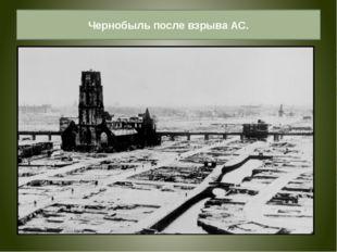 Чернобыль после взрыва АС.
