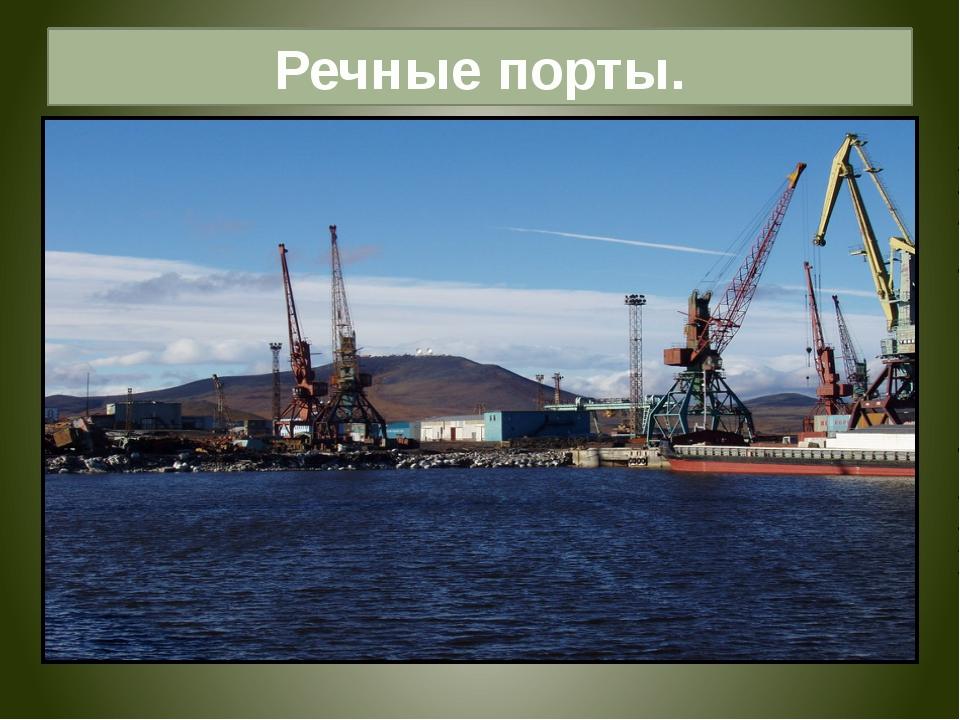 Речные порты.