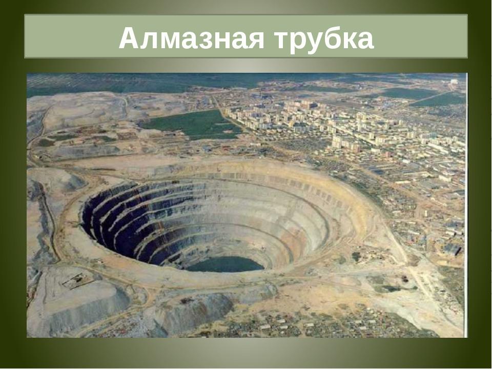 Алмазная трубка