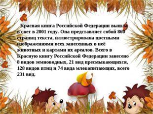 Красная книга Российской Федерации вышла в свет в 2001 году. Она представл