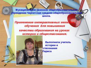 Муниципальное казенное общеобразовательное учреждение Черчетская средняя обще