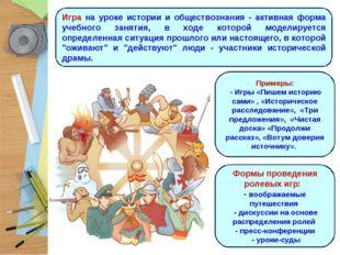 Игра на уроке истории и обществознания - активная форма учебного занятия, в х