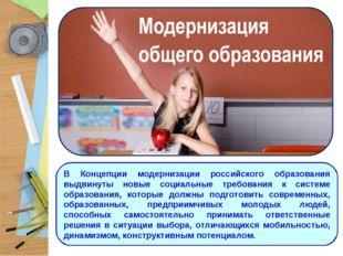 В Концепции модернизации российского образования выдвинуты новые социальные т