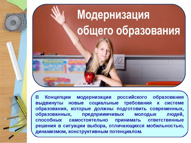 В Концепции модернизации российского образования выдвинуты новые социальные т...