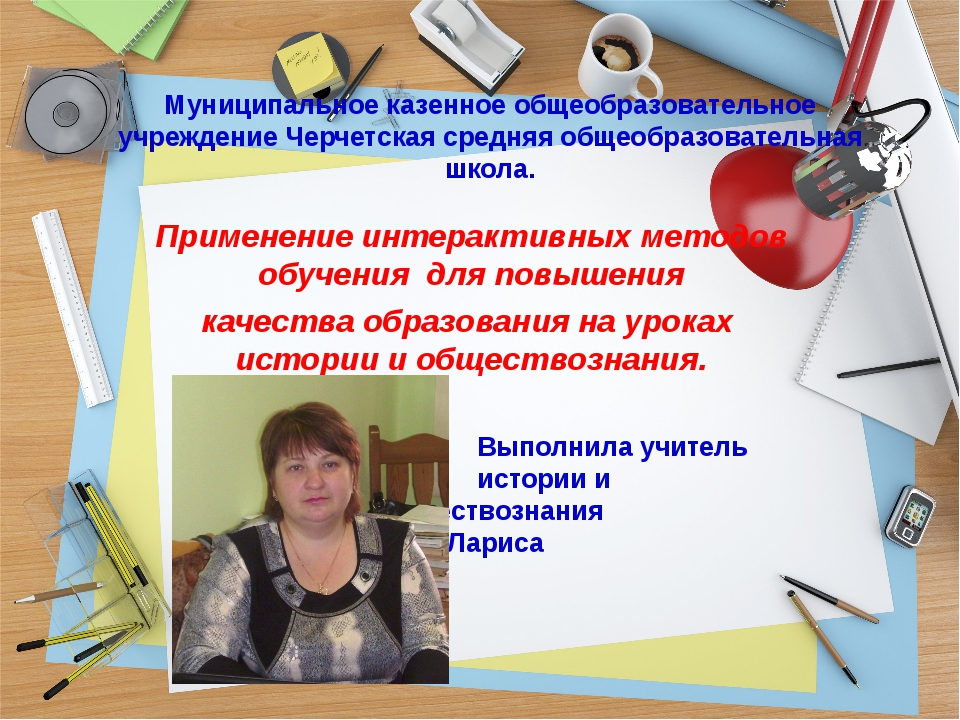 Муниципальное казенное общеобразовательное учреждение Черчетская средняя обще...
