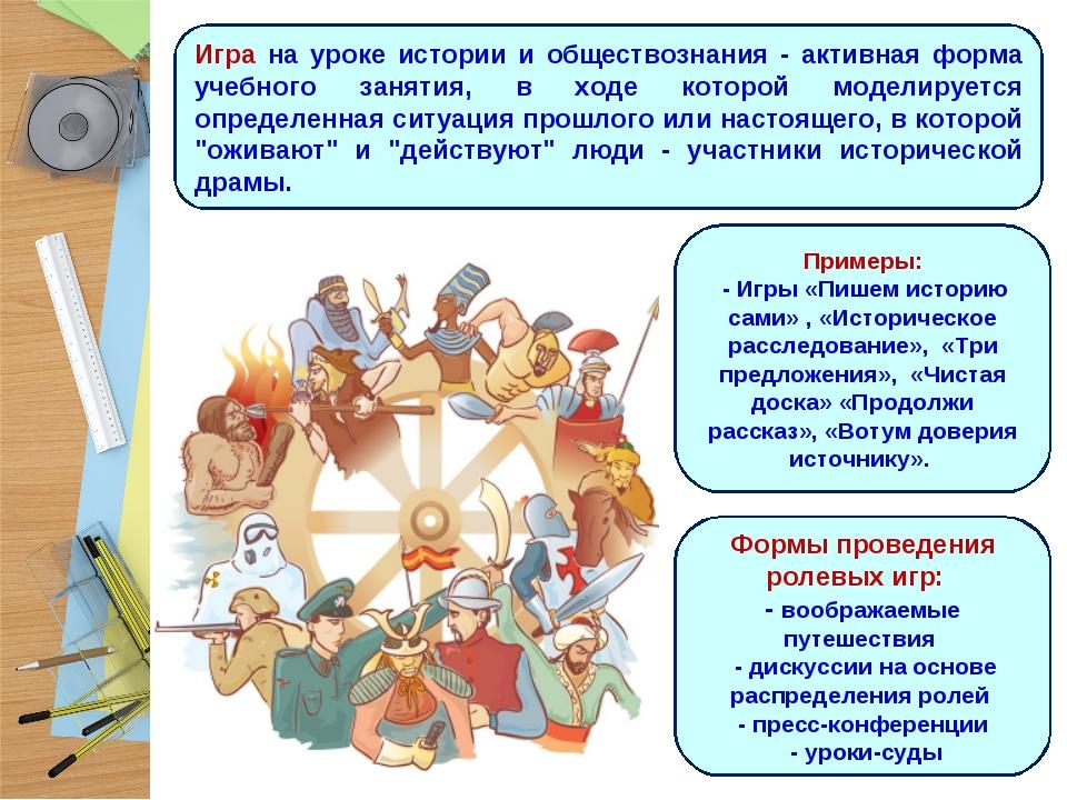 Игра на уроке истории и обществознания - активная форма учебного занятия, в х...