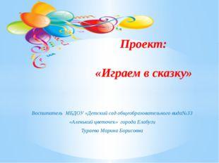 Воспитатель МБДОУ «Детский сад общеобразовательного вида№33 «Аленький цветоче
