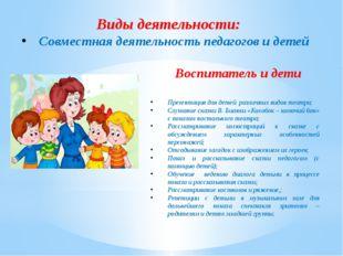 Виды деятельности: Совместная деятельность педагогов и детей Воспитатель и де