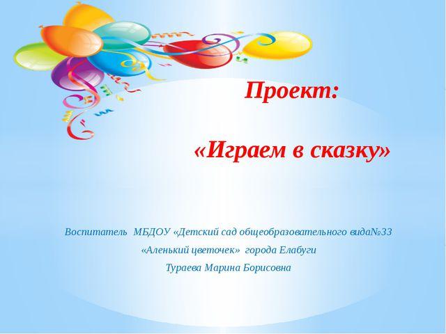 Воспитатель МБДОУ «Детский сад общеобразовательного вида№33 «Аленький цветоче...