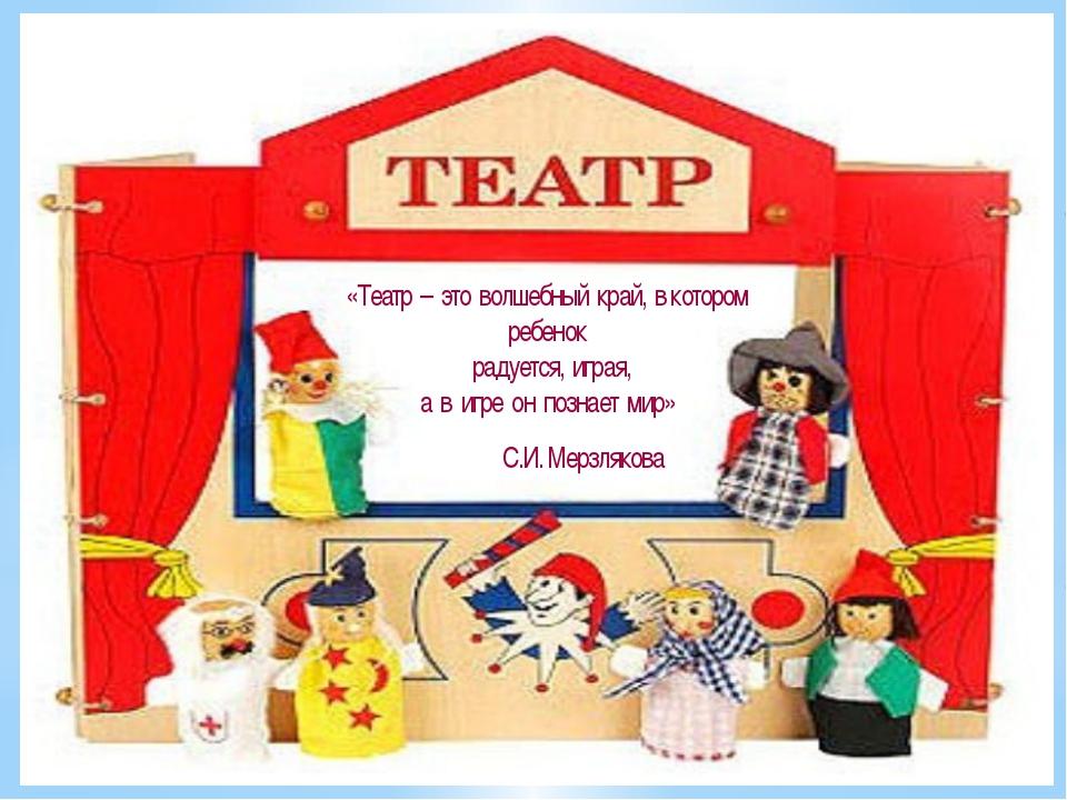 «Театр – это волшебный край, в котором ребенок радуется, играя, а в игре он...
