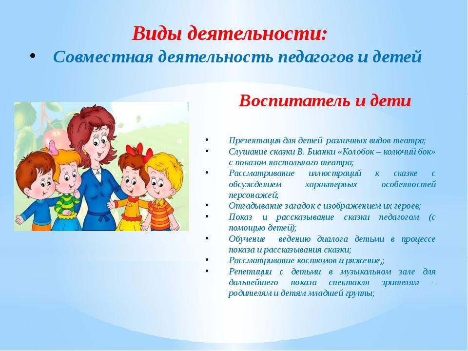 Виды деятельности: Совместная деятельность педагогов и детей Воспитатель и де...