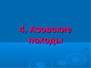4. Азовские походы